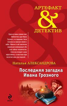 Александрова Н.Н. - Последняя загадка Ивана Грозного обложка книги