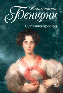 Бенцони Ж. - Султанша-креолка обложка книги