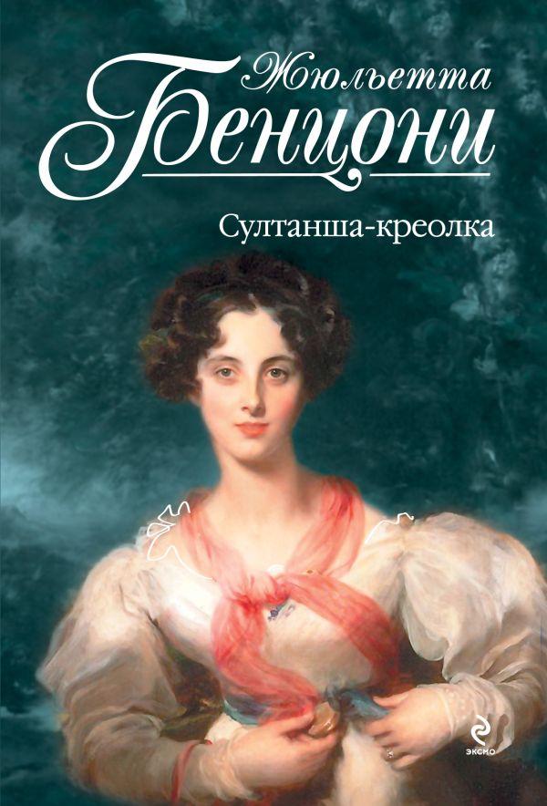 Султанша-креолка Бенцони Ж.