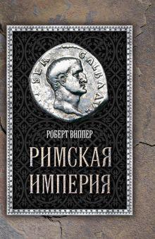 Виппер Р.Ю. - Римская империя обложка книги