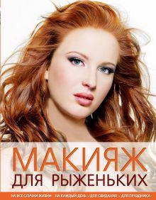 Ефанова А.В., Сергутина У.П., - Макияж для рыженьких (KRASOTA. Домашний салон) обложка книги