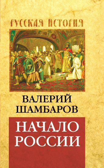 Начало России Шамбаров В.Е.