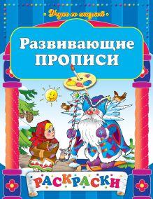 - Развивающие прописи обложка книги