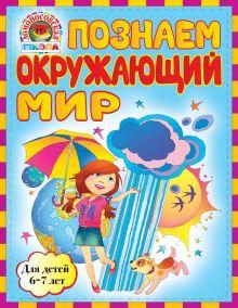 Липская Н.М., Пятак С.В. - Познаем окружающий мир: для детей 6-7 лет обложка книги