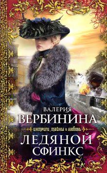 Вербинина В. - Ледяной сфинкс обложка книги