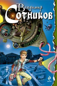 Поросенок.ru обложка книги