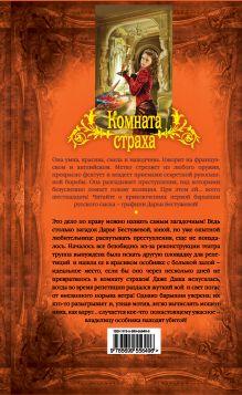 Обложка сзади Комната страха Владимир Кузьмин