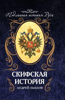 Лызлов А.И. - Скифская история обложка книги