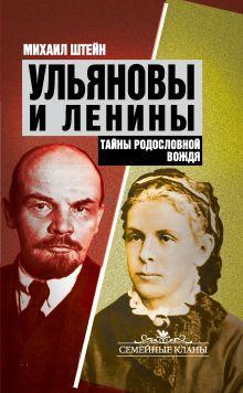 Штейн М.Г. - Ульяновы и Ленины. Тайны родословной Вождя обложка книги