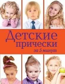 Порошенко Ю.В. - Детские прически за 5 минут обложка книги