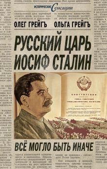 Грейгъ О., Грейгъ О. - Русский царь Иосиф Сталин: все могло быть иначе обложка книги
