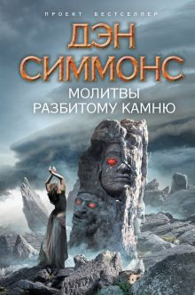 Симмонс Д. - Молитвы разбитому камню обложка книги