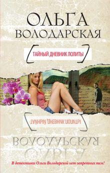 Володарская О. - Тайный дневник Лолиты обложка книги