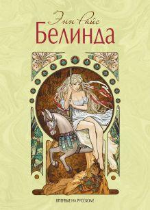 Белинда обложка книги