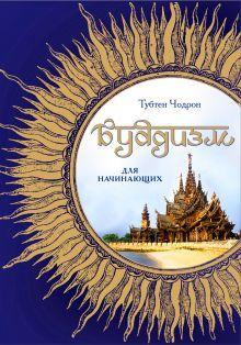 Буддизм для начинающих