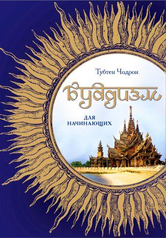 Буддизм для начинающих Чодрон Т.