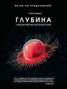 Нувиан К. - Глубина. Таинственный мир океанских пучин обложка книги