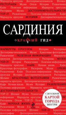 Усова Н.Г. - Сардиния обложка книги
