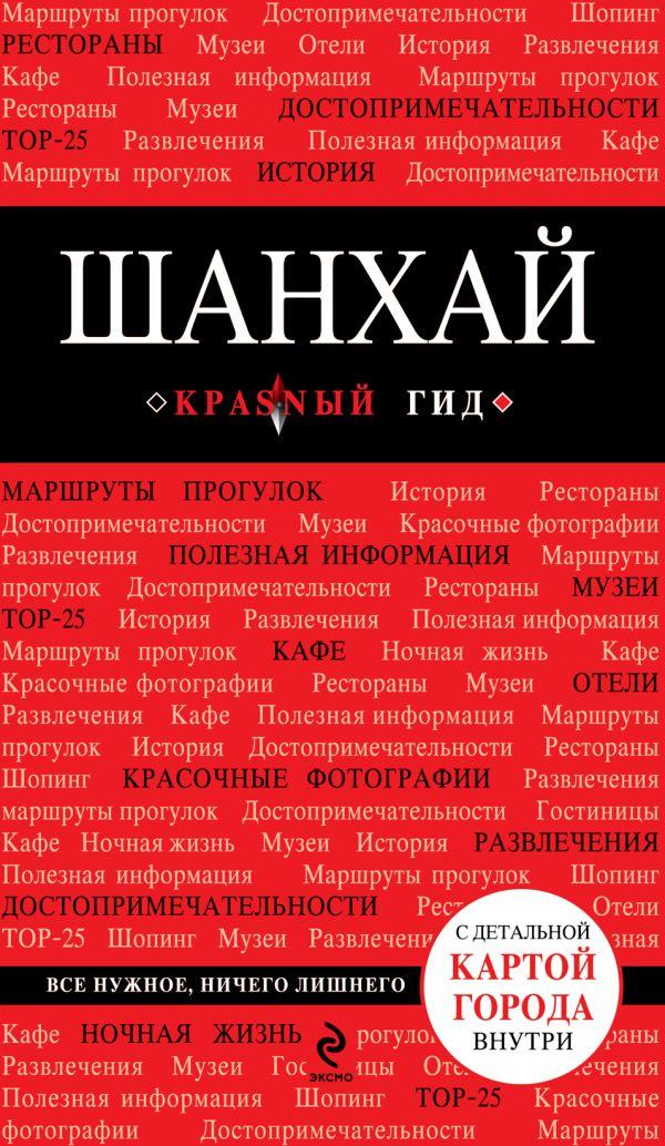 Шанхай Чумичева О.В.