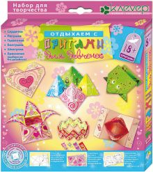 - Набор для изготовления фигурок Оригами для девчонок обложка книги