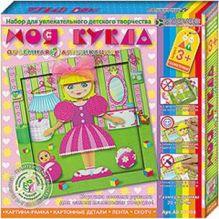 3+ Моя кукла. Набор для увлекательного детского творчства
