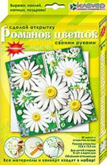 - Набор для изготовления открытки Романов цветок обложка книги
