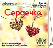 - Набор для изготовления кулона+брелока Сердечко обложка книги