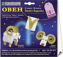 "Набор для изготовления кулон+брошь+фигурка ""Овен"" (Знаки Зодиака)"