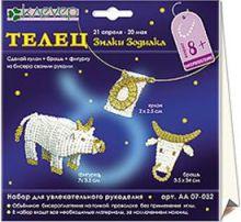 - Набор для изготовления кулон+брошь+фигурка Телец (Знаки Зодиака) обложка книги