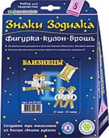 - Набор для изготовления кулон+брошь+фигурка Близнецы (Знаки Зодиака) обложка книги