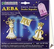 - Набор для изготовления кулон+брошь+фигурка Дева (Знаки Зодиака) обложка книги