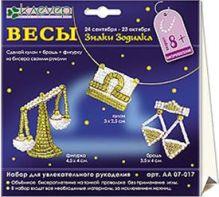 - Набор для изготовления кулон+брошь+фигурка Весы (Знаки Зодиака) обложка книги