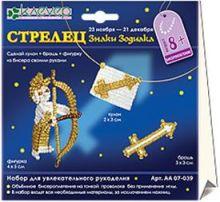- Набор для изготовления кулон+брошь+фигурка Стрелец (Знаки Зодиака) обложка книги