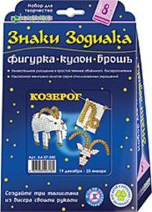 - Набор для изготовления кулон+брошь+фигурка Козерог(Знаки Зодиака) обложка книги