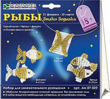 - Набор для изготовления кулон+брошь+фигурка Рыбы  (Знаки Зодиака) обложка книги