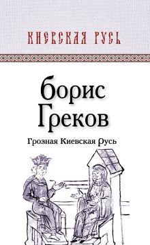 Грозная Киевская Русь обложка книги