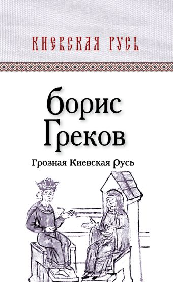 Грозная Киевская Русь Греков Б.Д.