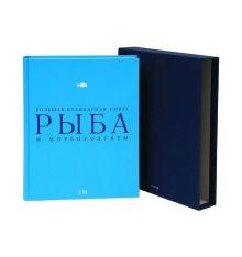 - Рыба и морепродукты. Большая кулинарная книга (в футляре) обложка книги