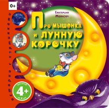 Титова Е.И. - Про мышонка и лунную корочку обложка книги