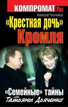 «Крестная дочь» Кремля. «Семейные» тайны Татьяны Дьяченко