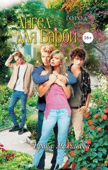 Молчанова И. - Ангел для Барби обложка книги