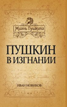 Обложка Пушкин в изгнании Иван Новиков