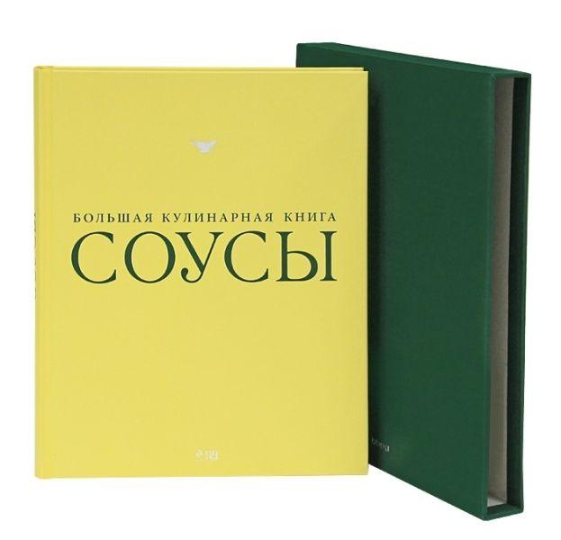 Соусы. Большая кулинарная книга (в футляре)