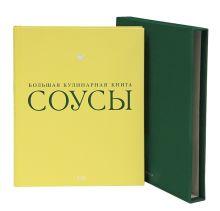 - Соусы. Большая кулинарная книга (в футляре) обложка книги