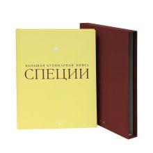 - Специи. Большая кулинарная книга (в футляре) обложка книги