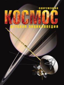 - 9+ Космос обложка книги