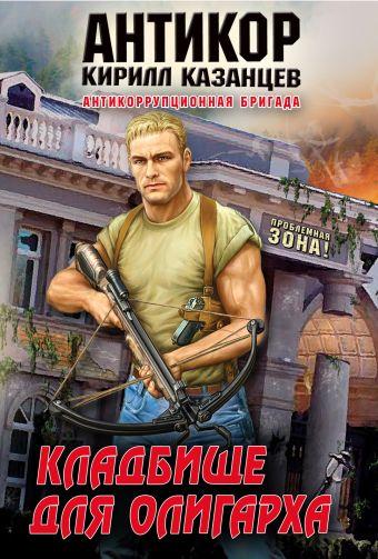 Кладбище для олигарха Казанцев К.