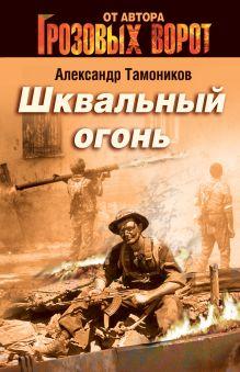 Тамоников А.А. - Шквальный огонь обложка книги
