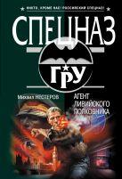 Нестеров М.П. - Агент ливийского полковника' обложка книги