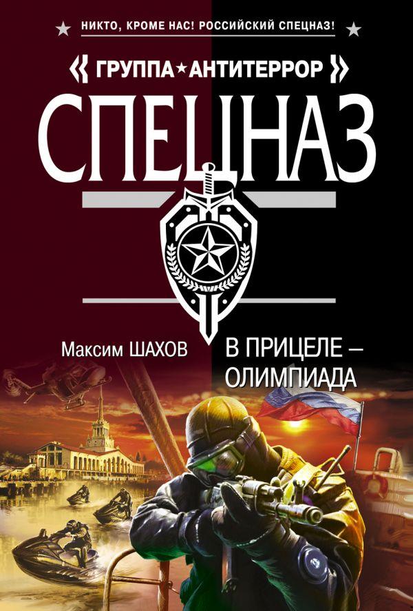 В прицеле - Олимпиада Шахов М.А.